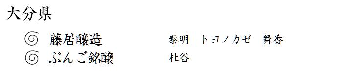 大分県。藤居醸造。泰明。トヨノカゼ。舞香。ぶんご銘醸。社谷。