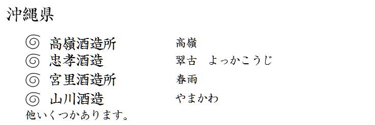 沖縄県。高嶺酒造所。高嶺。忠孝酒造。翠古。よっかこうじ。宮里酒造所。春雨。山川酒造。やまかわ。